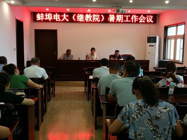 发省电大:蚌埠电大(继教院)召开暑期工作会议.jpg