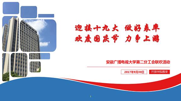 201709工会活动000.png