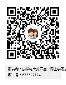 """安徽电大第四届""""网上学习之星""""评选活动群群二维码.png"""