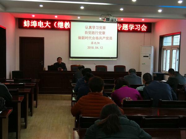 发省电大:蚌埠电大召开十九大党章专题学习会.jpg