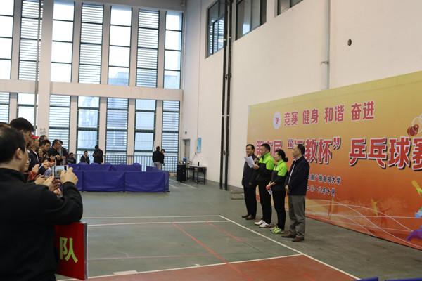 """全省电大系统第六届""""远教杯""""乒乓球赛圆满举行"""