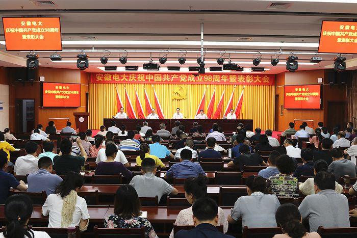 安徽电大举行庆祝中国共产党成立98周年暨表彰大会