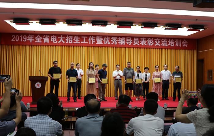 2019年全省电大招生工作暨优秀辅导员表彰交流培训会在合肥召开