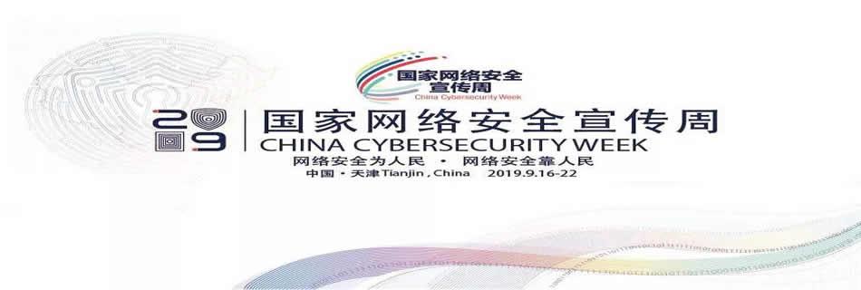 网络安全周2019