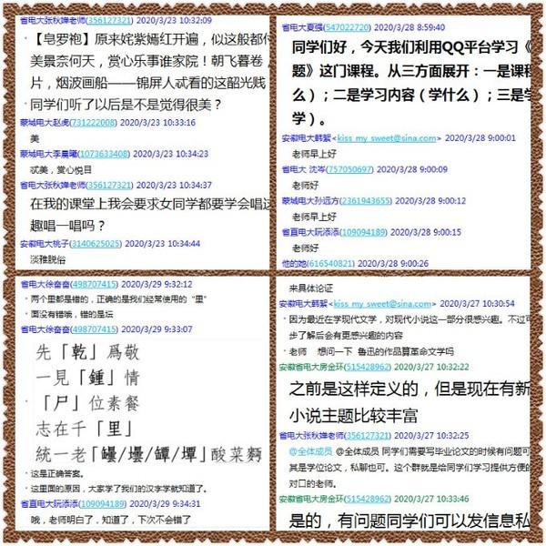 文法与教育学院中文系面向全省学员开展线上教学活动