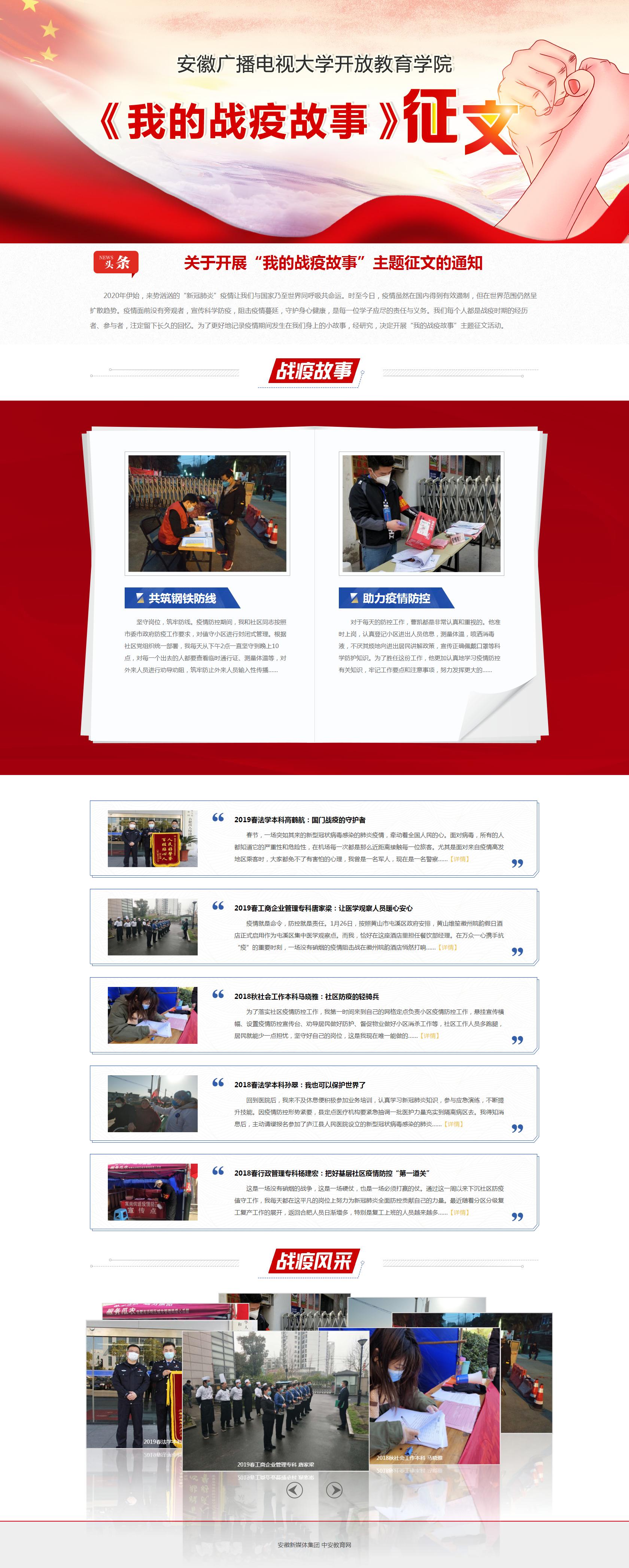 亚洲色情图片|亚洲自拍|色综合图区|日本亚洲欧洲另类图片开放教育学院《我的战疫故事》征文_中安教育网_中安在线.png