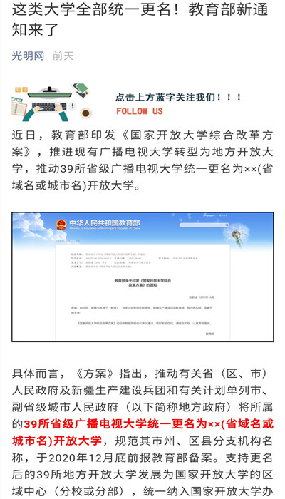 Screenshot_20200910_094114_com.tencent.mm_副本.jpg