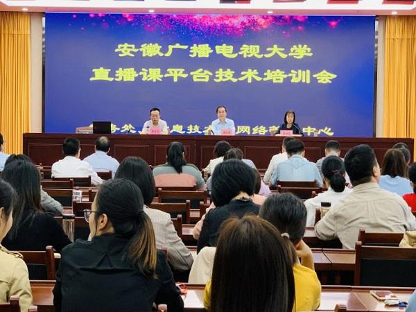 省校组织召开直播课平台技术培训会