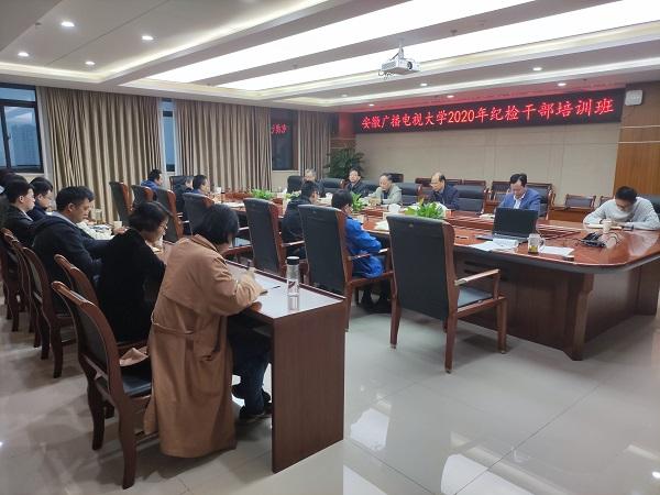 安徽电大举办2020年纪检干部培训班