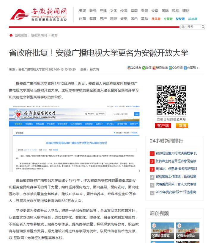 省政府批复!安徽广播电视大学更名为安徽开放大学-安徽新闻网.png