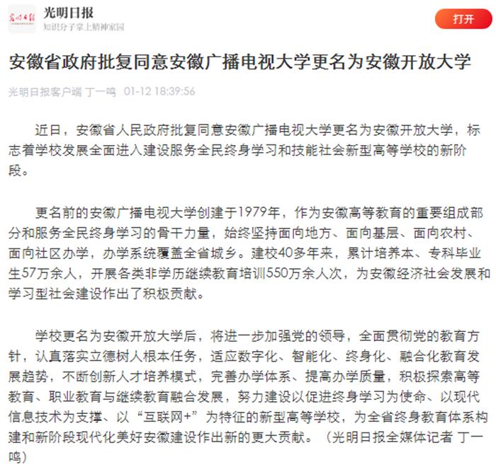 安徽省政府批复同意安徽广播电视大学更名为安徽开放大学-光明日报.png