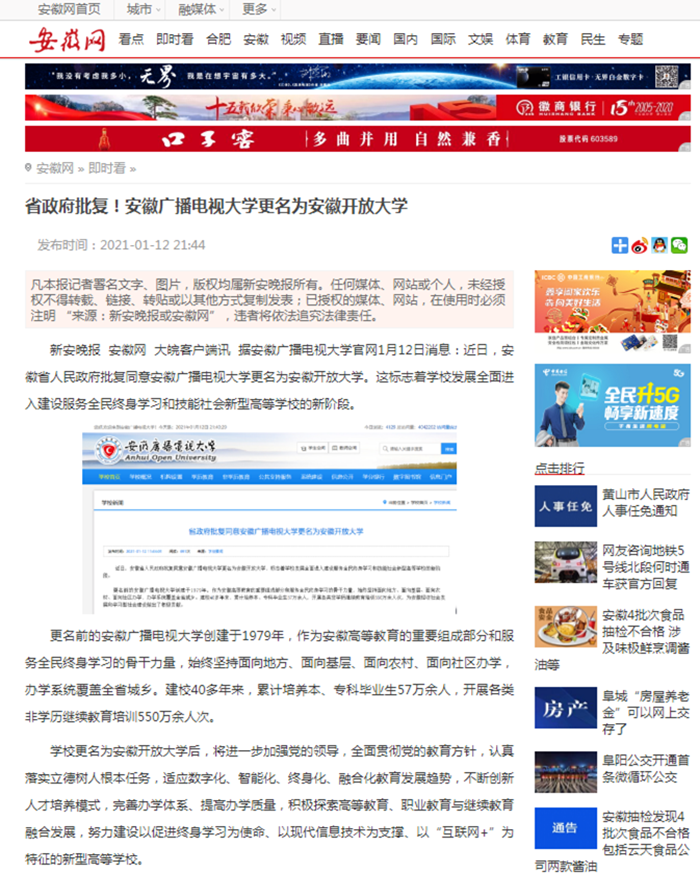 省政府批复!亚洲色情图片|亚洲自拍|色综合图区|日本亚洲欧洲另类图片更名为安徽开放大学_安徽网.png