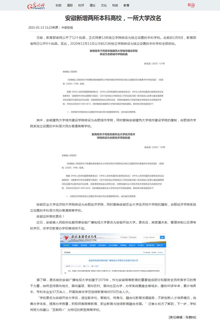 安徽新增两所本科高校,一所大学改名-光明网.png