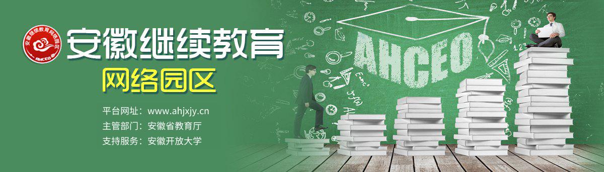 安徽省继续教育在线