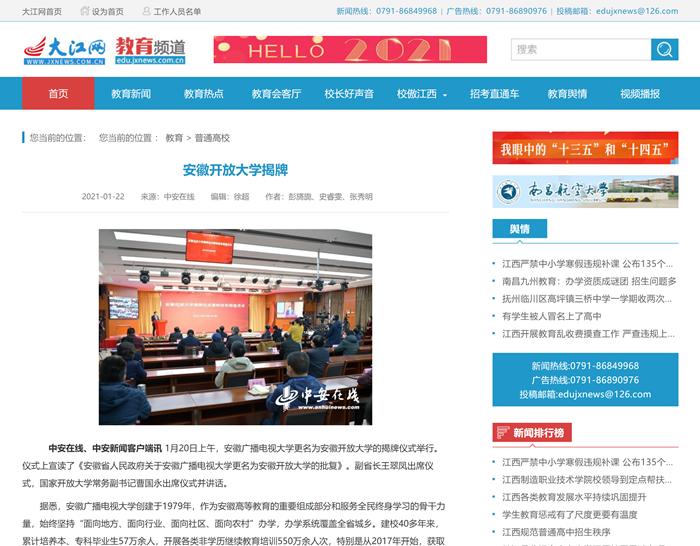 安徽开放大学揭牌-教育-大江网(中国江西网).png