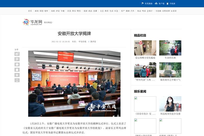 安徽开放大学揭牌 -重庆华龙网.png