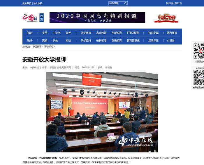 安徽开放大学揭牌 _中国网.png