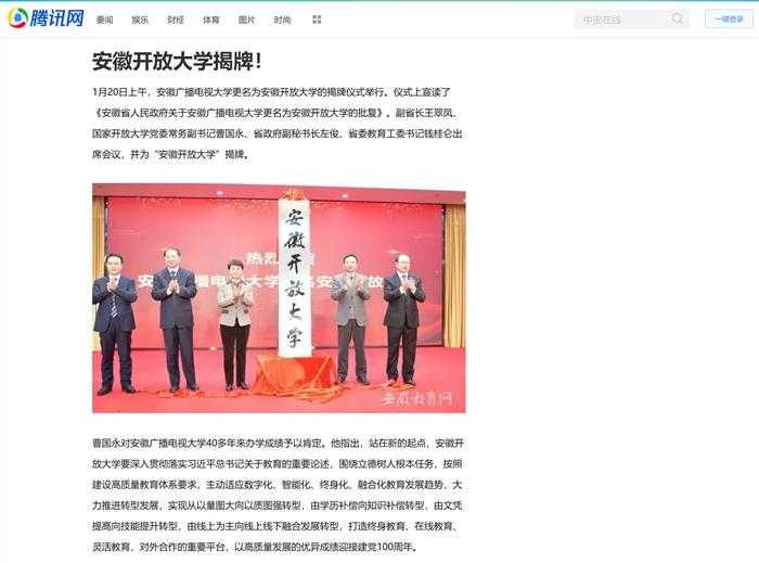 安徽开放大学揭牌!_腾讯网.png