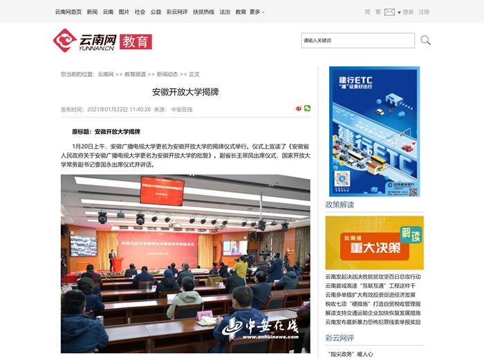 安徽开放大学揭牌_云南网.png