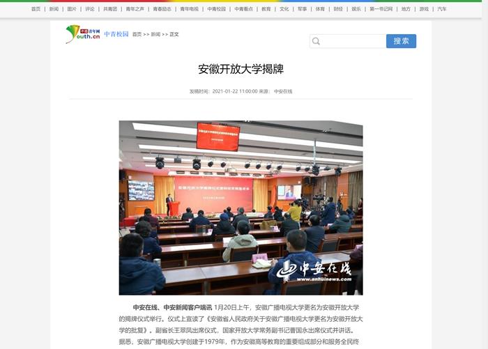 安徽开放大学揭牌_中国青年网.png