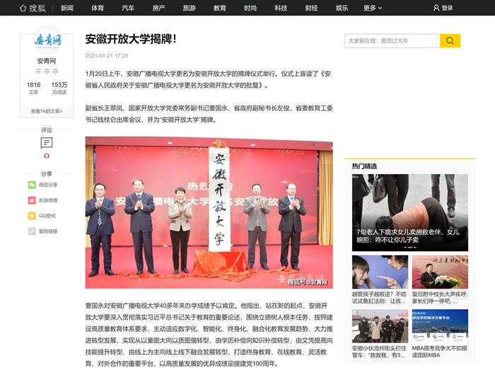 安徽开放大学揭牌!_搜狐网.png