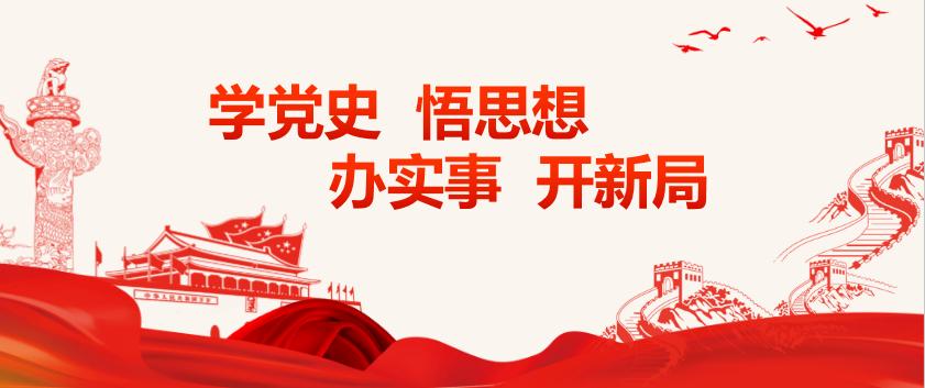 开大党史教育宣传