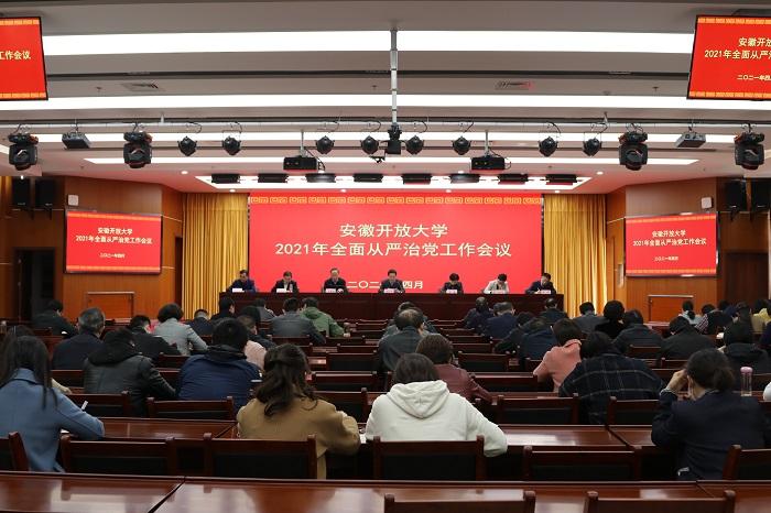 安徽开放大学召开2021年全面从严治党工作会议