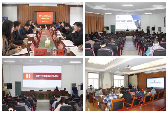 """教务处、文教学院赴滁州分校开展""""我为师生办实事""""活动"""