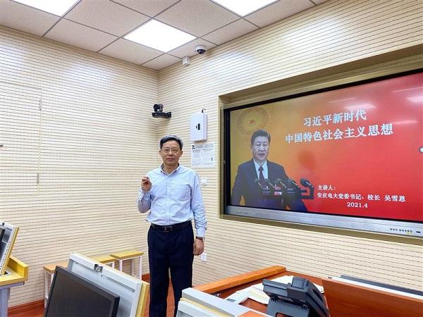 【分校传真】安庆电大校领导线上开讲思政课