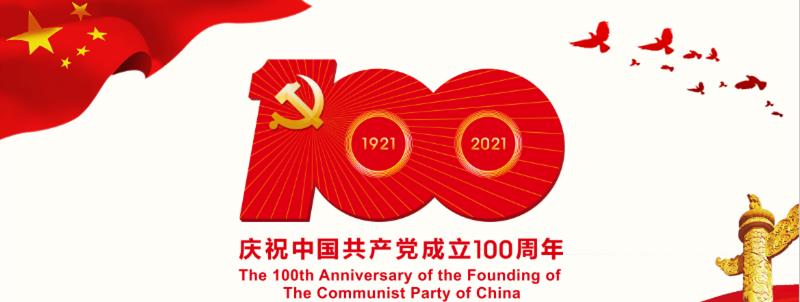 建党一百周年