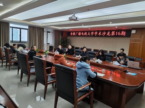 科研处举办第16期学术沙龙活动