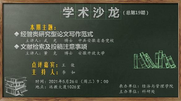 【我为师生办实事】经济与管理学院和科研处联合举办学术沙龙活动