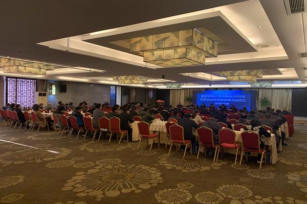 2020年安徽省教学资源配置与应用工作  研讨会圆满召开