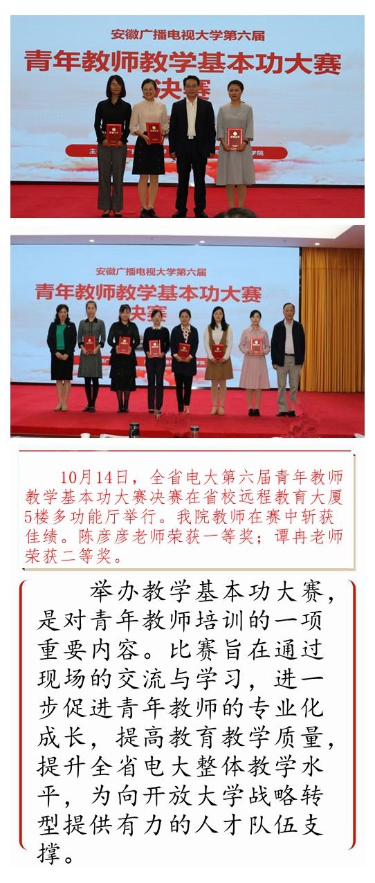 【喜报】我院教师在安徽电大第六届青年教师教学基本功大赛中获佳绩