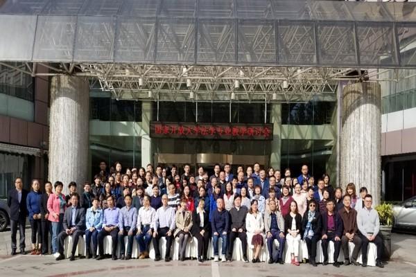 我院教师参加国家开放大学法学专业教学研讨会
