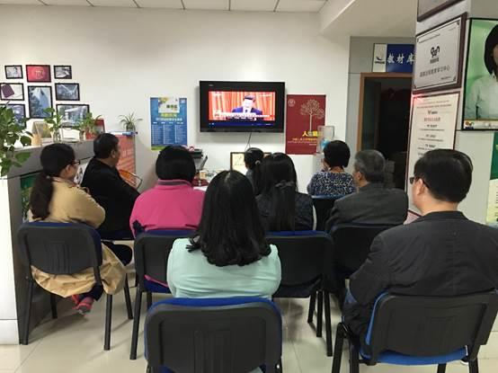 网络教育学院集体收看中国共产党十九大开幕会