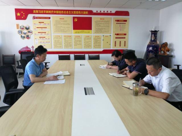 第二党总支第四党支部召开支部委员会会议