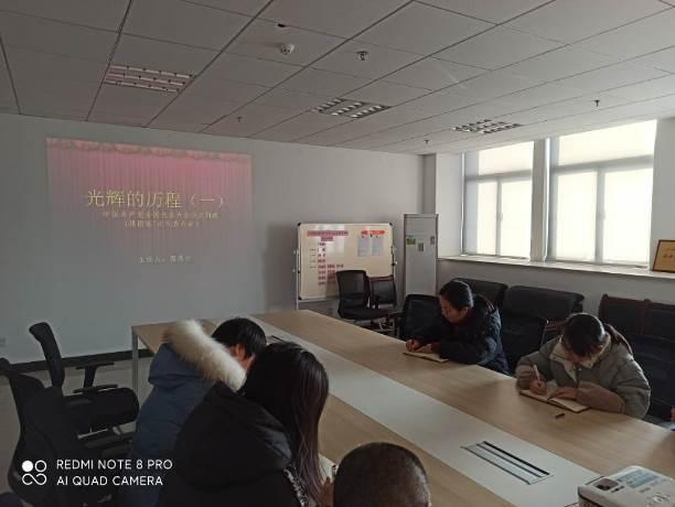 第二党总支第四党支部召开专题学习会--光辉的历程(一)