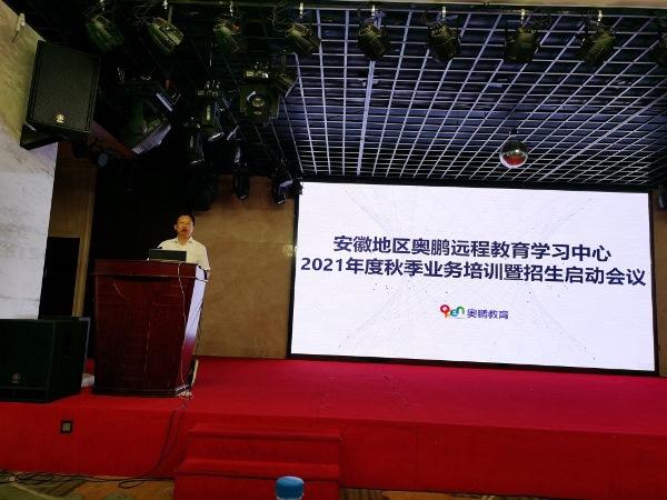 安徽省奥鹏管理中心团队参加安徽区域奥鹏远程教育学习中心2021年度秋季业务培训暨招生启动工作会议