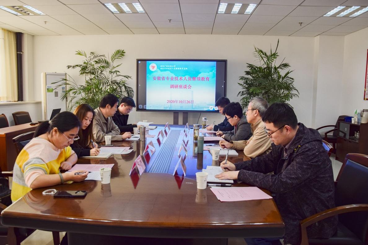 省人社厅来校调研专业技术人员继续教育工作