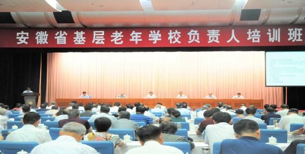 安徽老年开放大学开展全省基层老年学校负责人培训工作