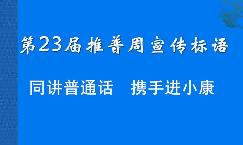 23届推普周