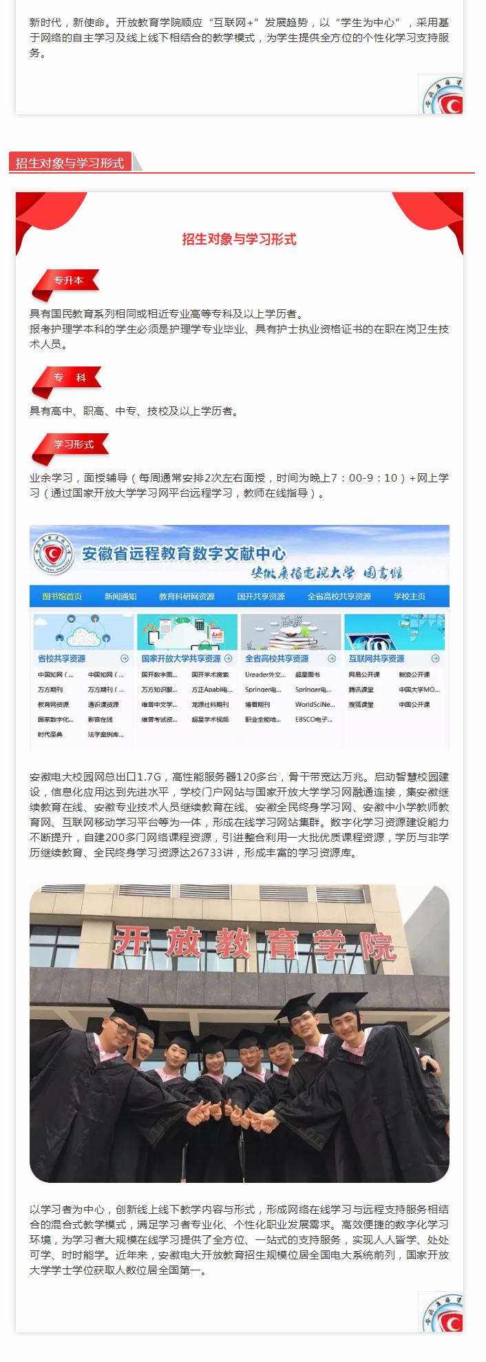 安徽广播电视大学2.jpg