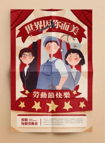 """关于五一期间开展""""家庭劳动日""""活动的倡议书"""