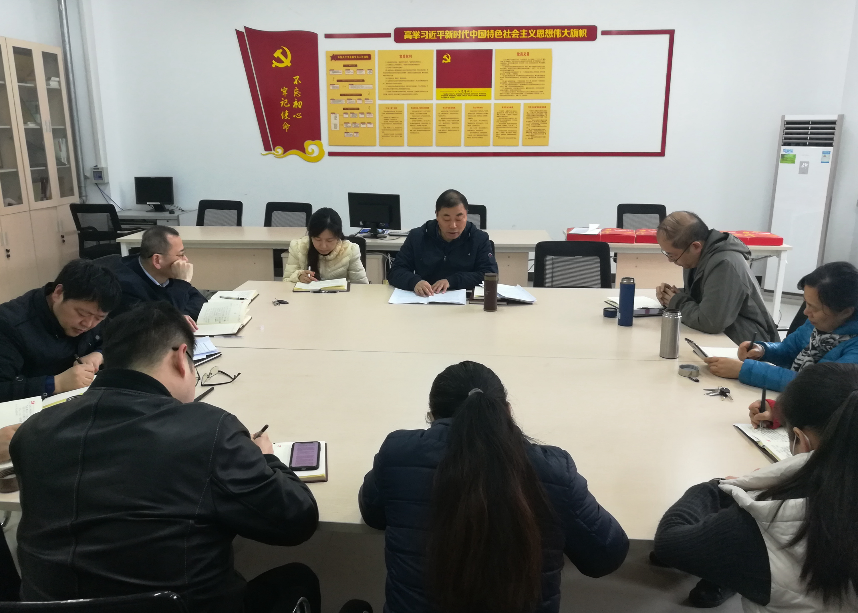 【党员活动日】开放教育学院直属党支部召开2021年第2次中心组学习(扩大)会