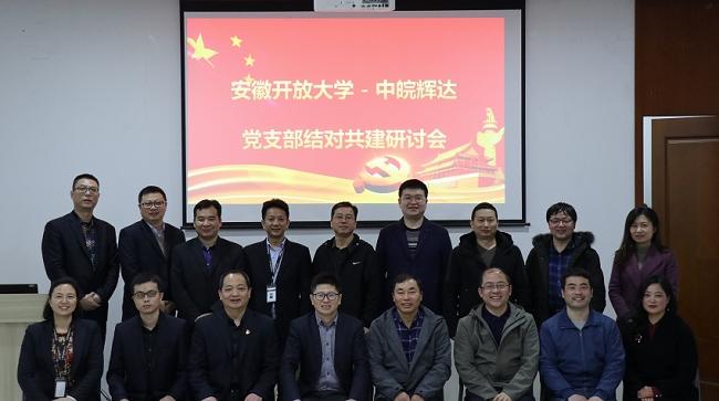 开放教育学院直属党支部与中皖辉达党支部开展结对共建专题研讨会