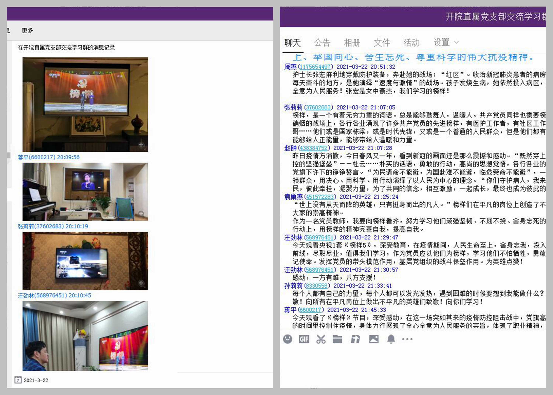 开放教育学院直属党支部党员收看专题节目《榜样5》