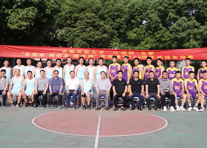 庆祝建党100周年篮球友谊赛在我校举行