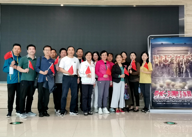 开放教育学院组织观看电影《长津湖》