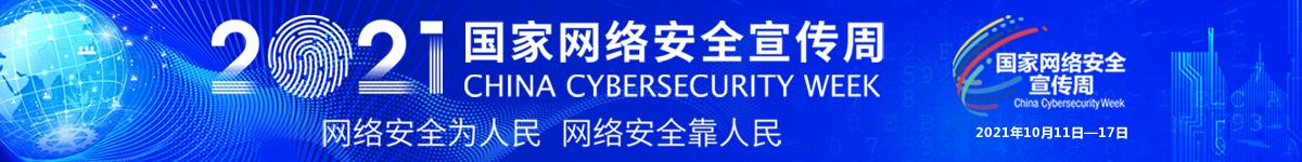 2021年网络安全宣传周宣传图